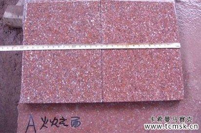 寿宁红石材火烧面