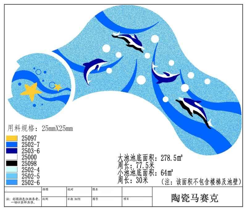 泳池马赛克拼图6